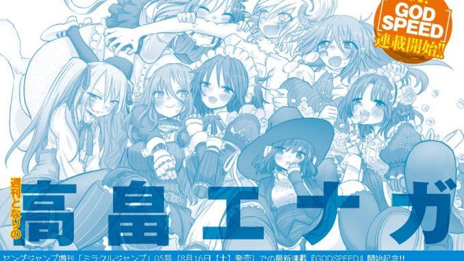 漫画家高畠エナガ 氏nintendo Switchのジョイコンpc接続の詳細を